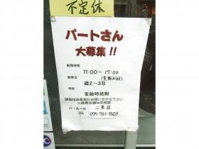 バ・ルール 伏見店