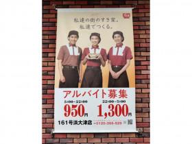 すき家 161号浜大津店
