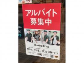 吉野家 茅ヶ崎駅南口店