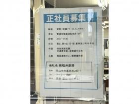 株式会社福井廚房
