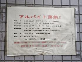 ホルモン古奈屋
