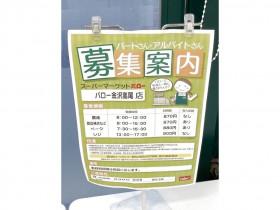 スーパーマーケットバロー 金沢高尾店
