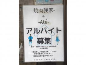 炭火焼肉 我家 宮崎台店