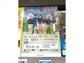 ファミリーマート 曽根崎2丁目店