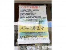 リラクゼーションらくらく 平野長吉出戸店