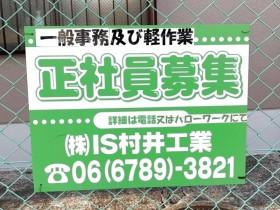 ㈱IS村井工業