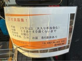 大衆すし居酒 穴場 都島店