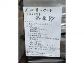 餃子の王将 都島本通店