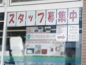 ファミリーマート 守山瀬古店