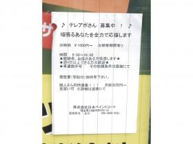 (株)日本ペイントコート