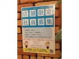 コメダ珈琲店 イオンモール大高店