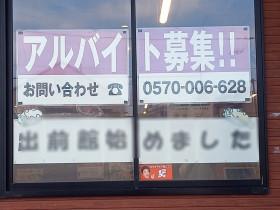 スシロー 徳島安宅店