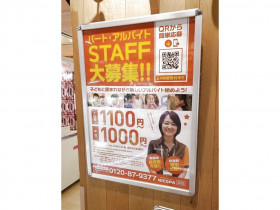 NICOPA(ニコパ) 新守山店