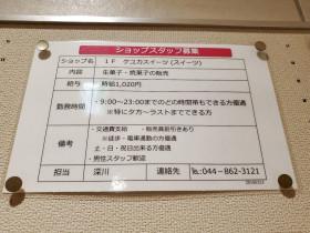 KEYUCA SWEETS(ケユカスイーツ) フレルさぎ沼店