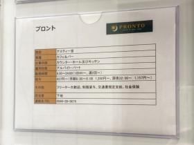PRONTO(プロント) 尾張一宮駅店