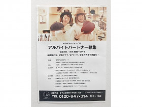 14+(イチヨンプラス) イオンモール大高店