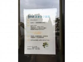 KEY'S CAFE(キーズカフェ) LALAガーデンつくば店