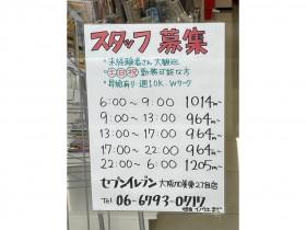 セブン-イレブン 大阪加美東2丁目店