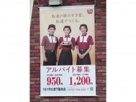 すき家 161号大津下阪本店