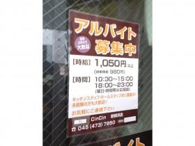 チンチンバー イタリアーノ 新横浜店