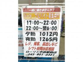 ローソン 中田駅前店