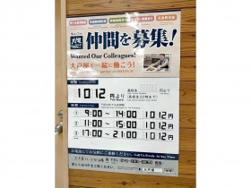 大戸屋 イトーヨーカドー立場店