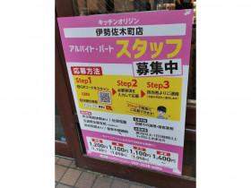 キッチンオリジン 伊勢佐木町店