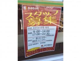 ほっかほっか亭 香芝磯壁店