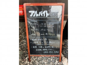 まるさ水産 名古屋桜山店