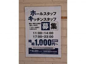 焼肉 SUJEO(スジョ)