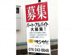 8番らーめん 泉ヶ丘店