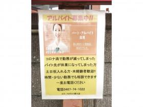ステーキガスト 寒川店