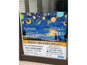 株式会社Cloud9(クラウドナイン)/株式会社stara 新越谷事業所