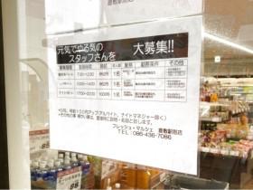 フレッシュ・マルシェ 倉敷駅前店