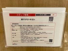 マツモトキヨシ 宇都宮駅ビルパセオ店