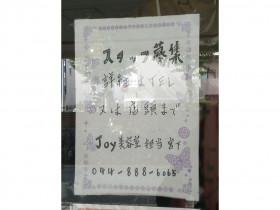 Joy(ジョイ) 美容室 宮崎台店