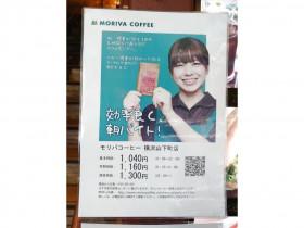 モリバコーヒー(MORIVA COFFEE) 横浜山下町店