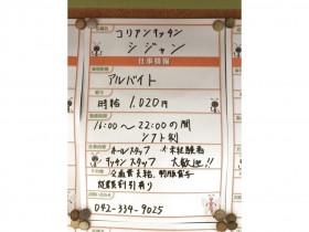 コリアンキッチン シジャン 府中くるる店