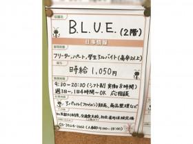 B.L.U.E.(ビーエルユーイー ) くるる府中店