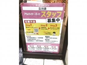 オリジン弁当 立川店