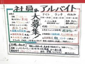 ほほほの北海道 立川南口店