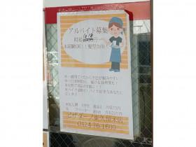 ピザ・ダーノ東久留米店