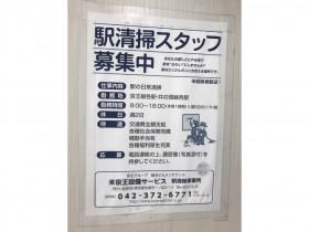 株式会社京王設備サービス(国領駅)