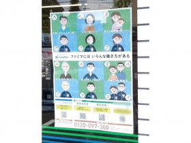ファミリーマート 金沢高尾南店