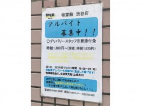 柿谷鮓 渋谷店