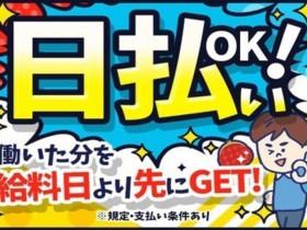 株式会社綜合キャリアオプション(0001GH0901G1★7-S-69)