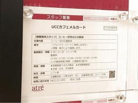 UCCカフェメルカード アトレ吉祥寺店