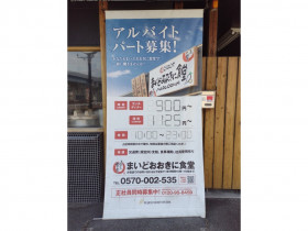 奈良四条大路食堂