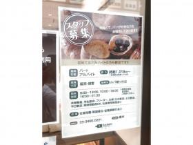 Le repas(ルパ) 幡ヶ谷店