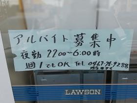 ローソン 寒川大曲店